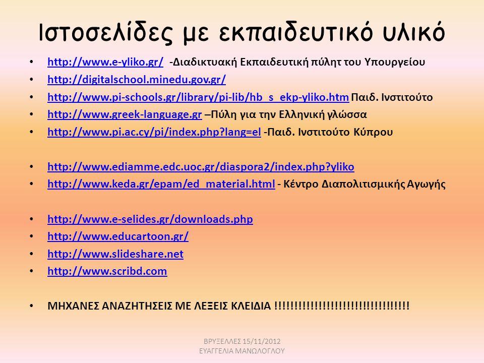 Ιστοσελίδες με εκπαιδευτικό υλικό