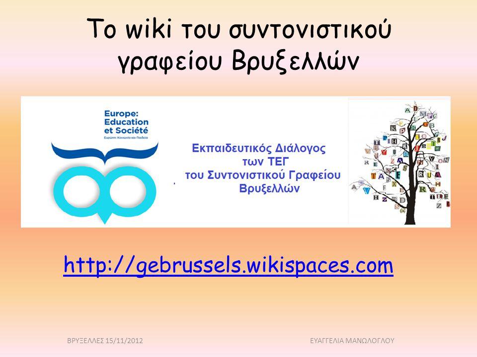 Το wiki του συντονιστικού γραφείου Βρυξελλών