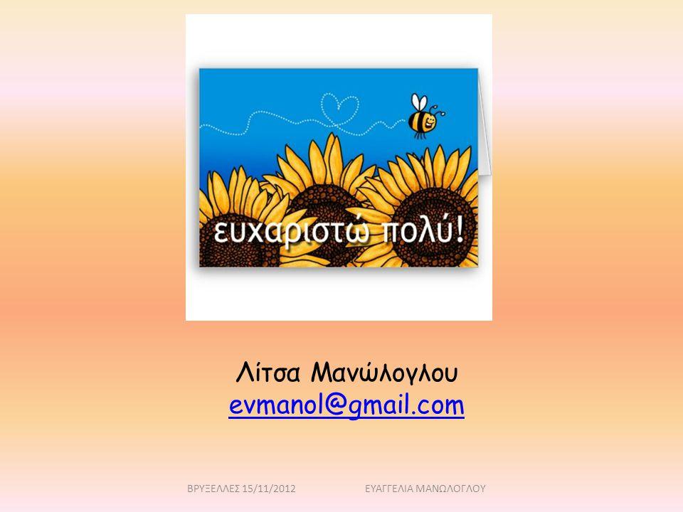Λίτσα Μανώλογλου evmanol@gmail.com