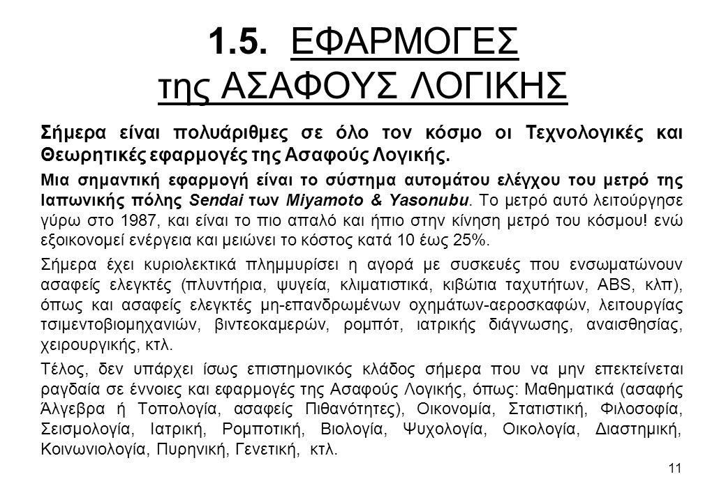 1.5. ΕΦΑΡΜΟΓΕΣ της ΑΣΑΦΟΥΣ ΛΟΓΙΚΗΣ