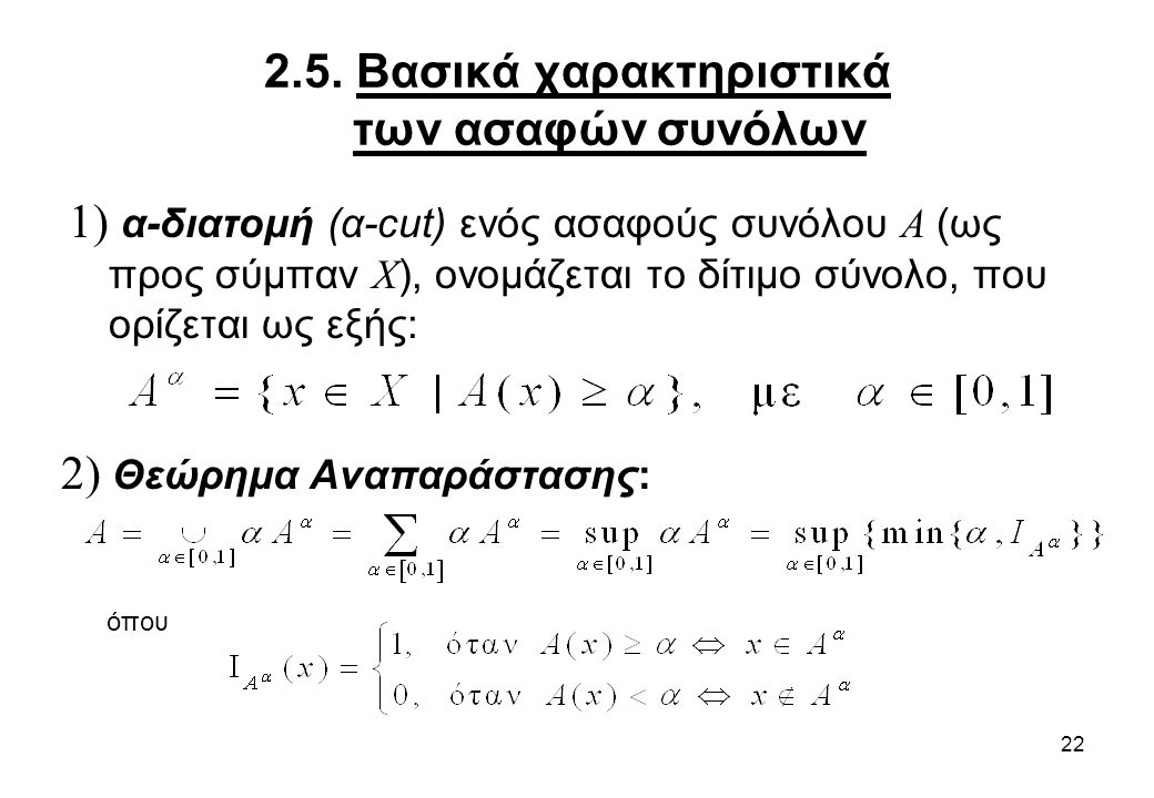2.5. Βασικά χαρακτηριστικά των ασαφών συνόλων