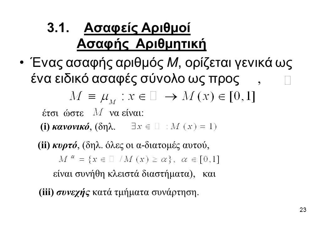 3.1. Ασαφείς Αριθμοί Ασαφής Αριθμητική