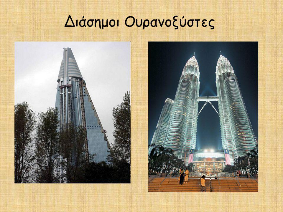 Διάσημοι Ουρανοξύστες