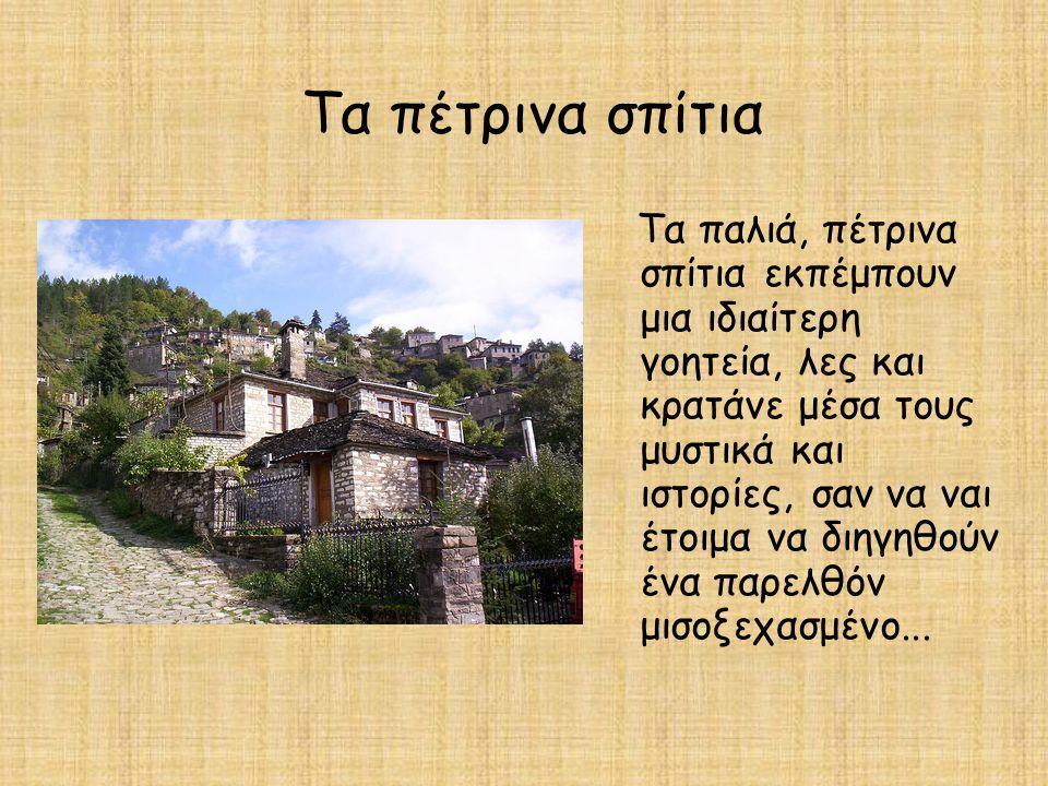 Τα πέτρινα σπίτια