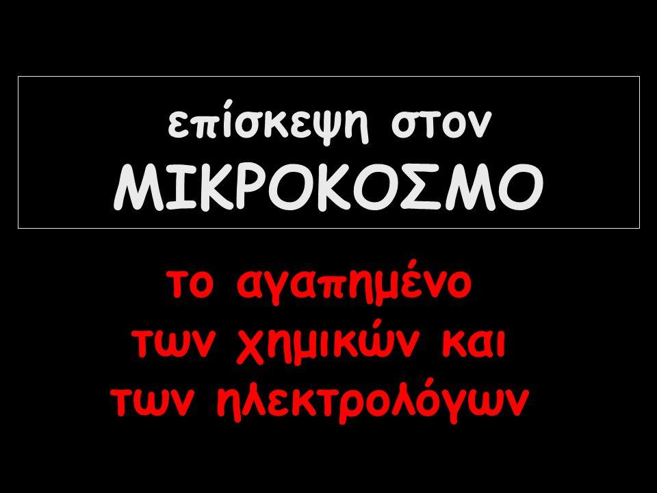 επίσκεψη στον ΜΙΚΡΟΚΟΣΜΟ