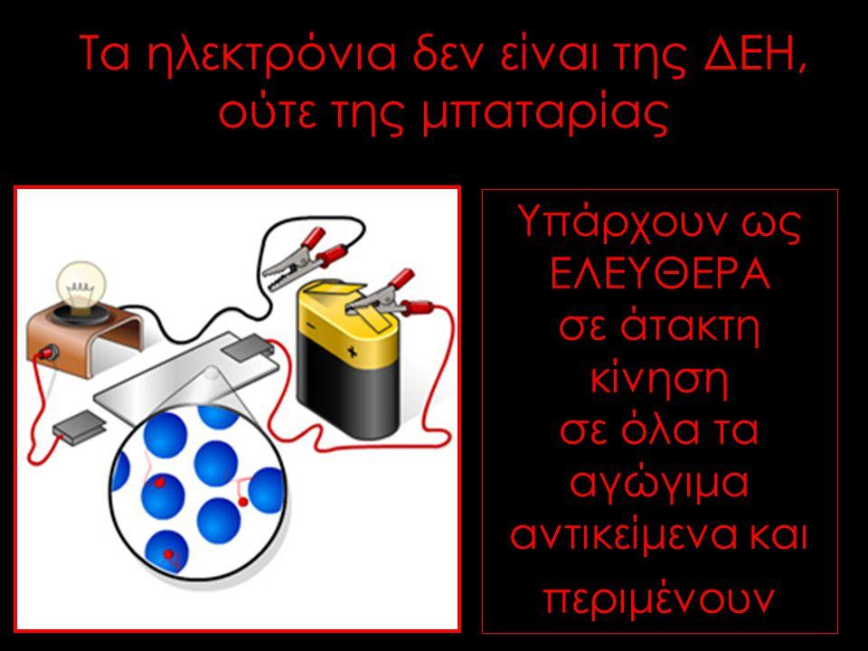 Τα ηλεκτρόνια δεν είναι της ΔΕΗ, ούτε της μπαταρίας