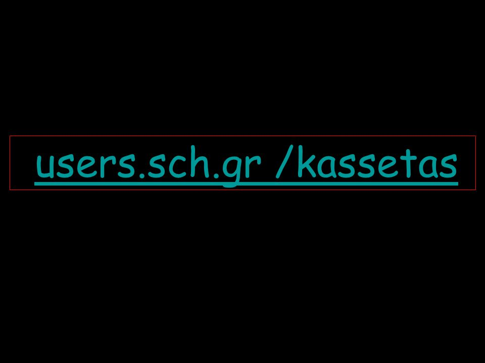 users.sch.gr /kassetas