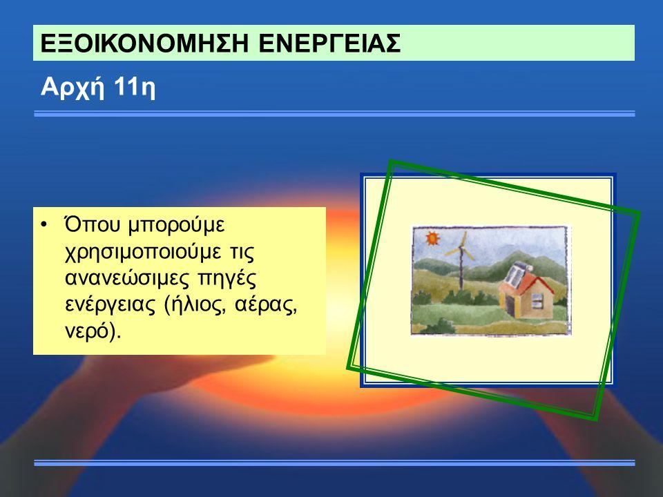 ΕΞΟΙΚΟΝΟΜΗΣΗ ΕΝΕΡΓΕΙΑΣ Αρχή 11η