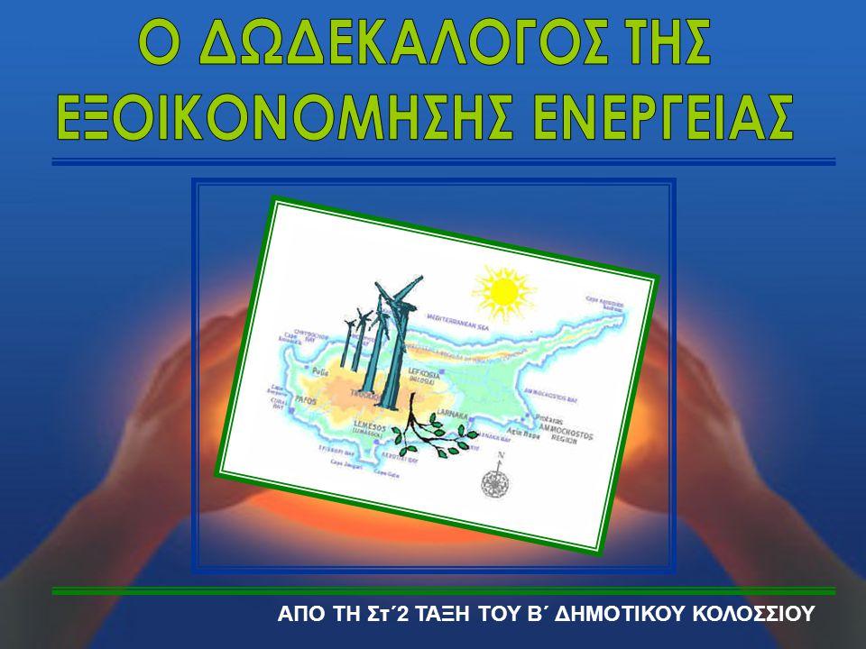 ΕΞΟΙΚΟΝΟΜΗΣΗΣ ΕΝΕΡΓΕΙΑΣ