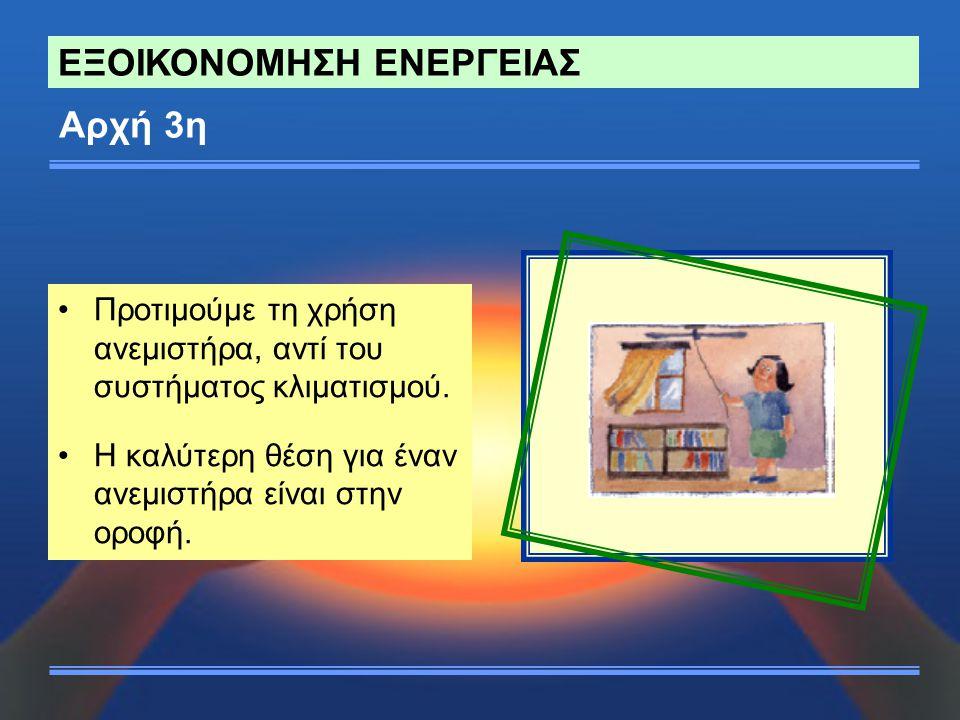 ΕΞΟΙΚΟΝΟΜΗΣΗ ΕΝΕΡΓΕΙΑΣ Αρχή 3η