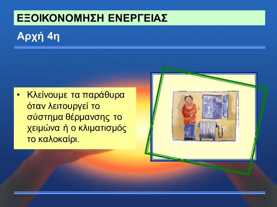 ΕΞΟΙΚΟΝΟΜΗΣΗ ΕΝΕΡΓΕΙΑΣ Αρχή 4η