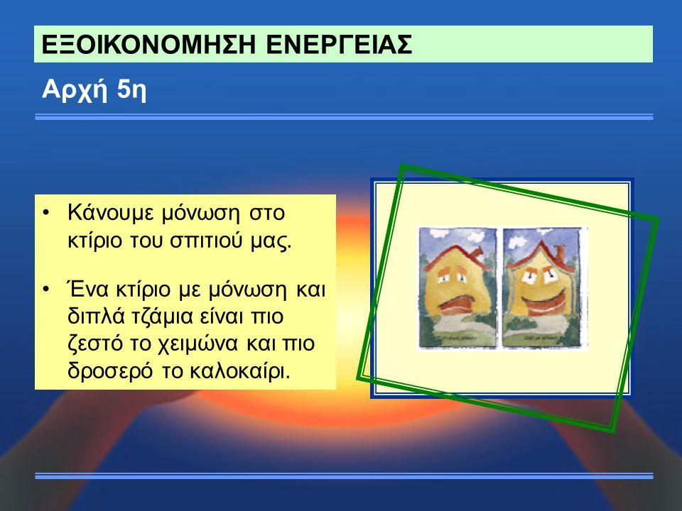 ΕΞΟΙΚΟΝΟΜΗΣΗ ΕΝΕΡΓΕΙΑΣ Αρχή 5η