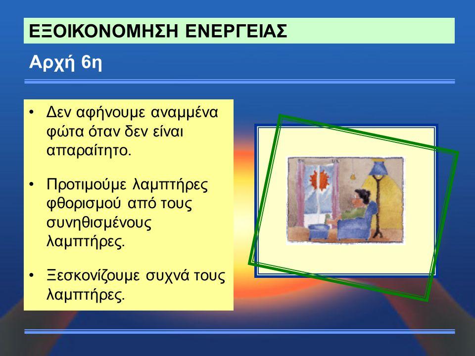 ΕΞΟΙΚΟΝΟΜΗΣΗ ΕΝΕΡΓΕΙΑΣ Αρχή 6η