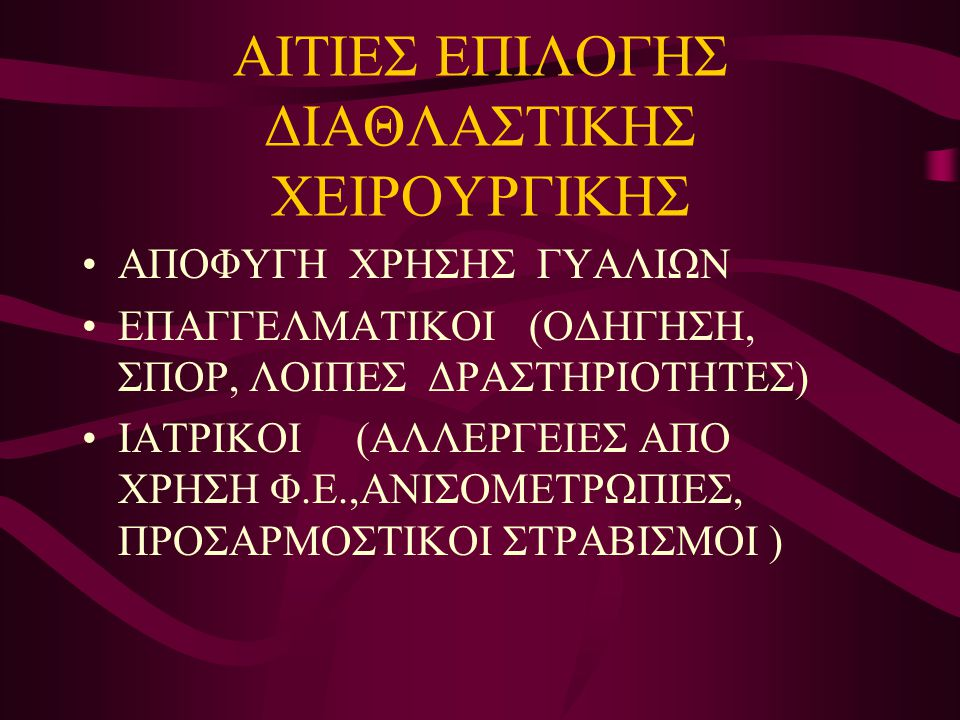 ΑΙΤΙΕΣ ΕΠΙΛΟΓΗΣ ΔΙΑΘΛΑΣΤΙΚΗΣ ΧΕΙΡΟΥΡΓΙΚΗΣ