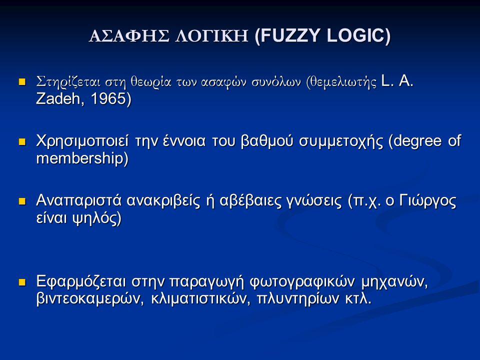 ΑΣΑΦΗΣ ΛΟΓΙΚΗ (FUZZY LOGIC)