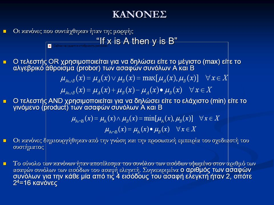 ΚΑΝΟΝΕΣ If x is A then y is B