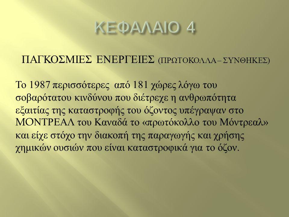 ΚΕΦΑΛΑΙΟ 4 ΠΑΓΚΟΣΜΙΕΣ ΕΝΕΡΓΕΙΕΣ (ΠΡΩΤΟΚΟΛΛΑ – ΣΥΝΘΗΚΕΣ)