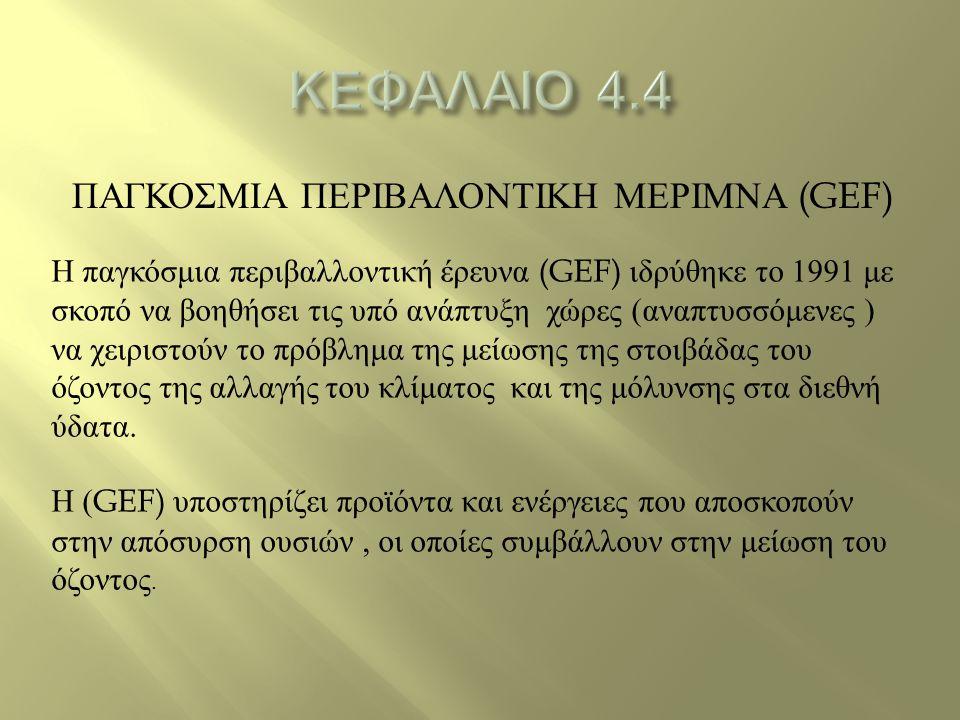 ΚΕΦΑΛΑΙΟ 4.4 ΠΑΓΚΟΣΜΙΑ ΠΕΡΙΒΑΛΟΝΤΙΚΗ ΜΕΡΙΜΝΑ (GEF)