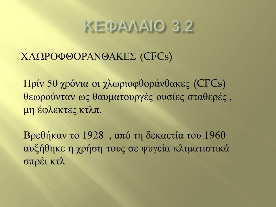 ΚΕΦΑΛΑΙΟ 3.2 ΧΛΩΡΟΦΘΟΡΑΝΘΑΚΕΣ (CFCs)