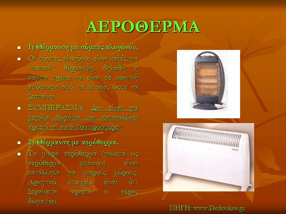 ΑΕΡΟΘΕΡΜΑ 1) Θέρμανση με σόμπες αλογόνου.