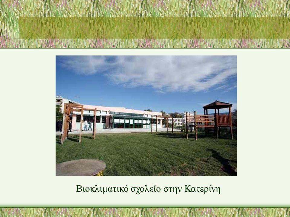 Βιοκλιματικό σχολείο στην Κατερίνη