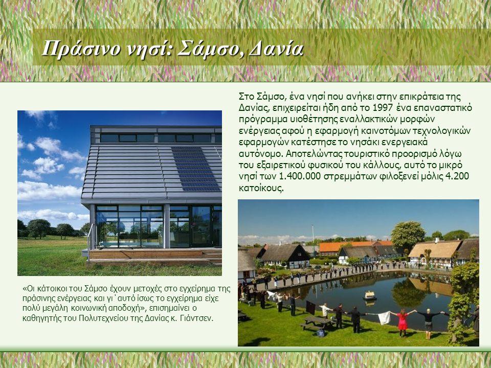 Πράσινο νησί: Σάμσο, Δανία