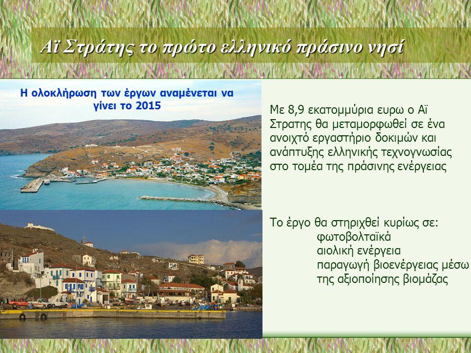 Αϊ Στράτης το πρώτο ελληνικό πράσινο νησί
