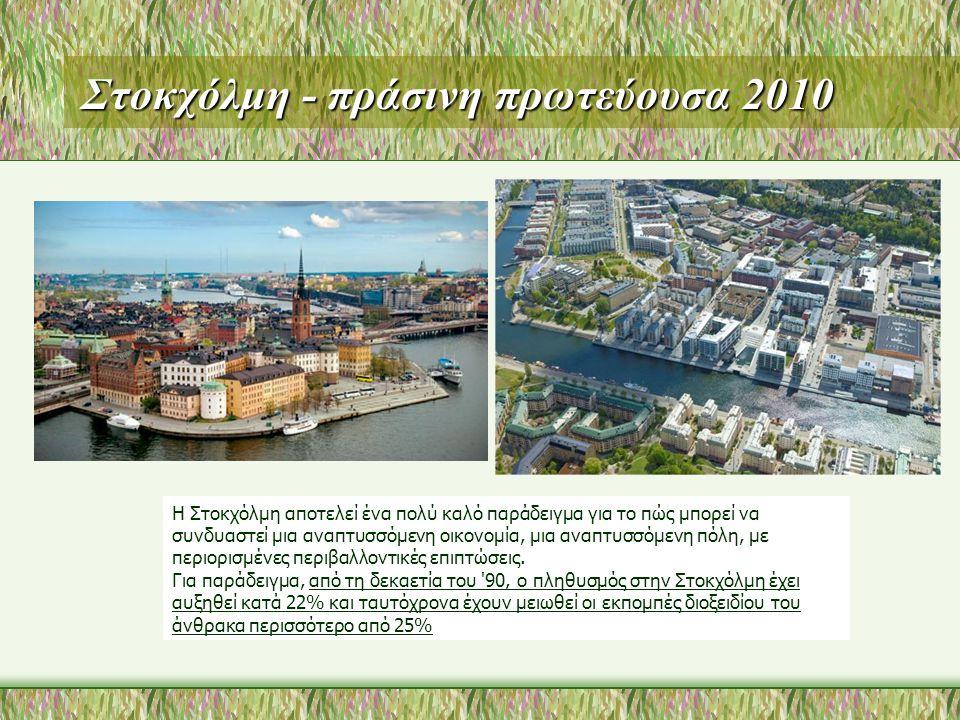 Στοκχόλμη - πράσινη πρωτεύουσα 2010