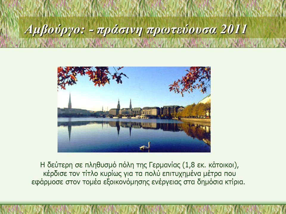 Αμβούργο: - πράσινη πρωτεύουσα 2011