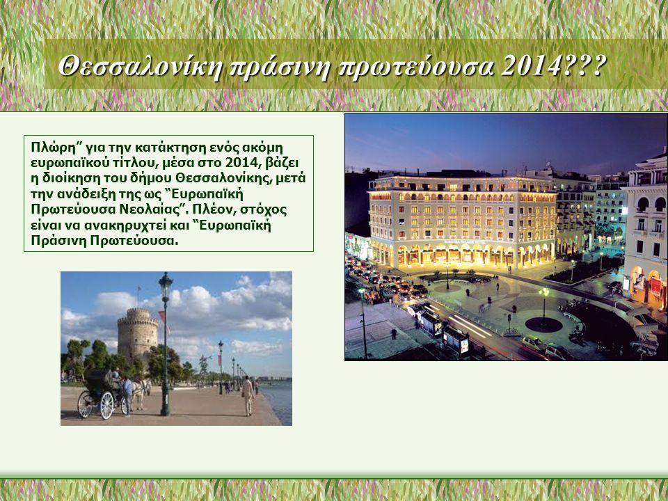 Θεσσαλονίκη πράσινη πρωτεύουσα 2014