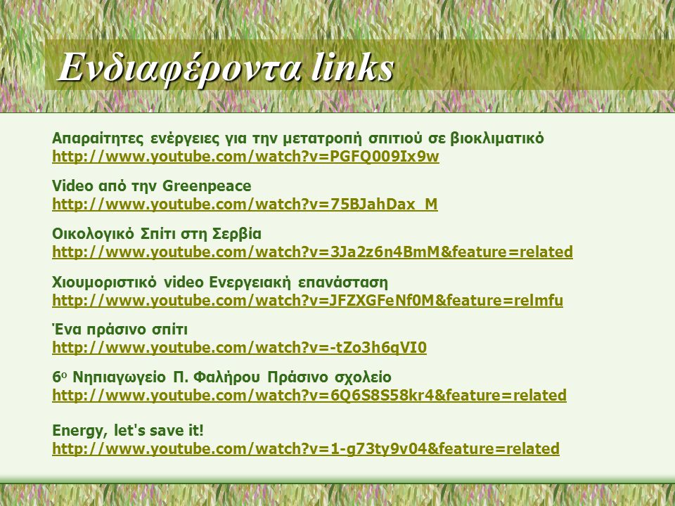 Ενδιαφέροντα links Απαραίτητες ενέργειες για την μετατροπή σπιτιού σε βιοκλιματικό. http://www.youtube.com/watch v=PGFQ009Ix9w.