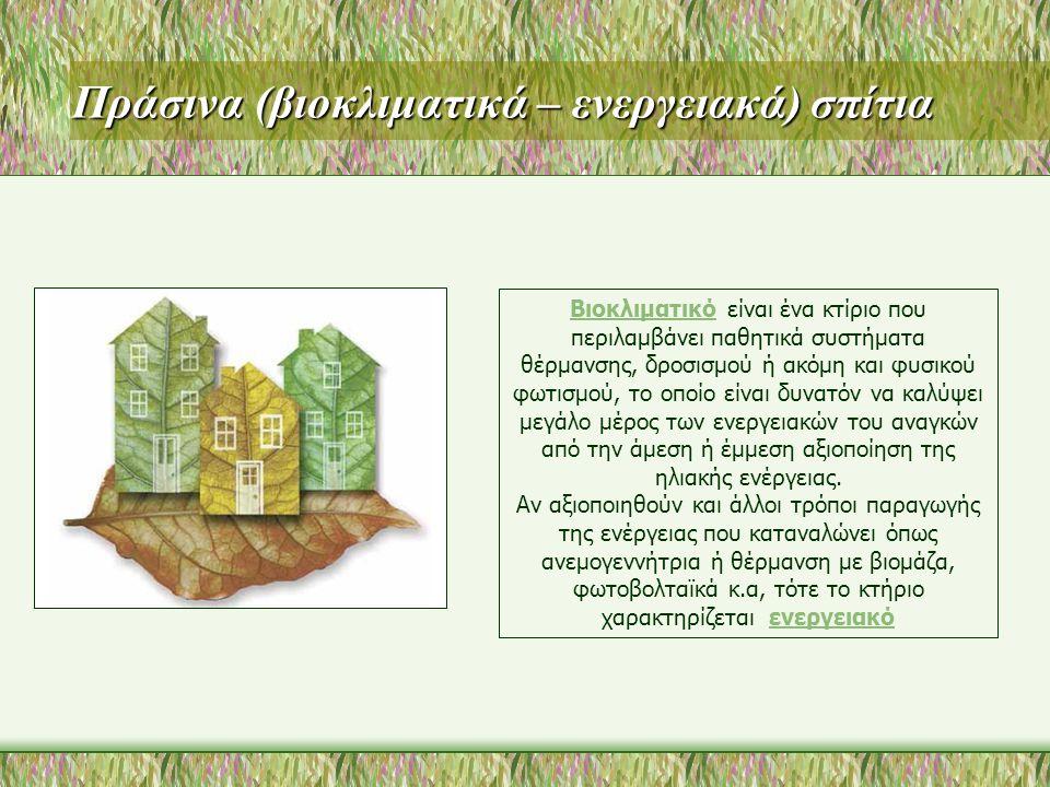 Πράσινα (βιοκλιματικά – ενεργειακά) σπίτια