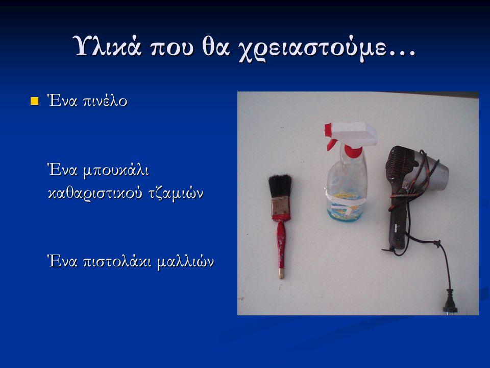 Υλικά που θα χρειαστούμε…