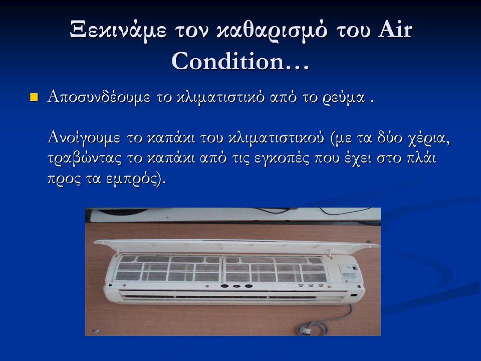 Ξεκινάμε τον καθαρισμό του Air Condition…