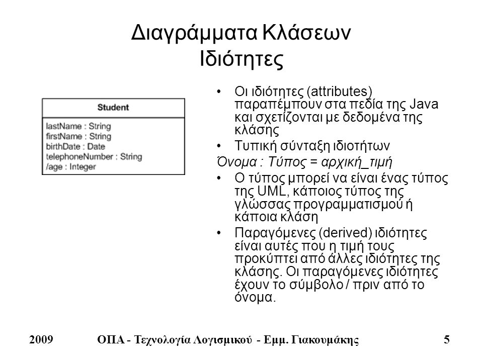 Διαγράμματα Κλάσεων Ιδιότητες