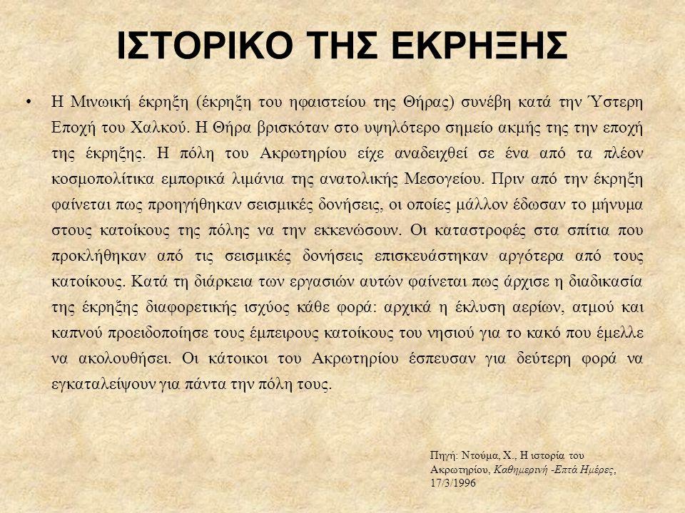 ΙΣΤΟΡΙΚΟ ΤΗΣ ΕΚΡΗΞΗΣ