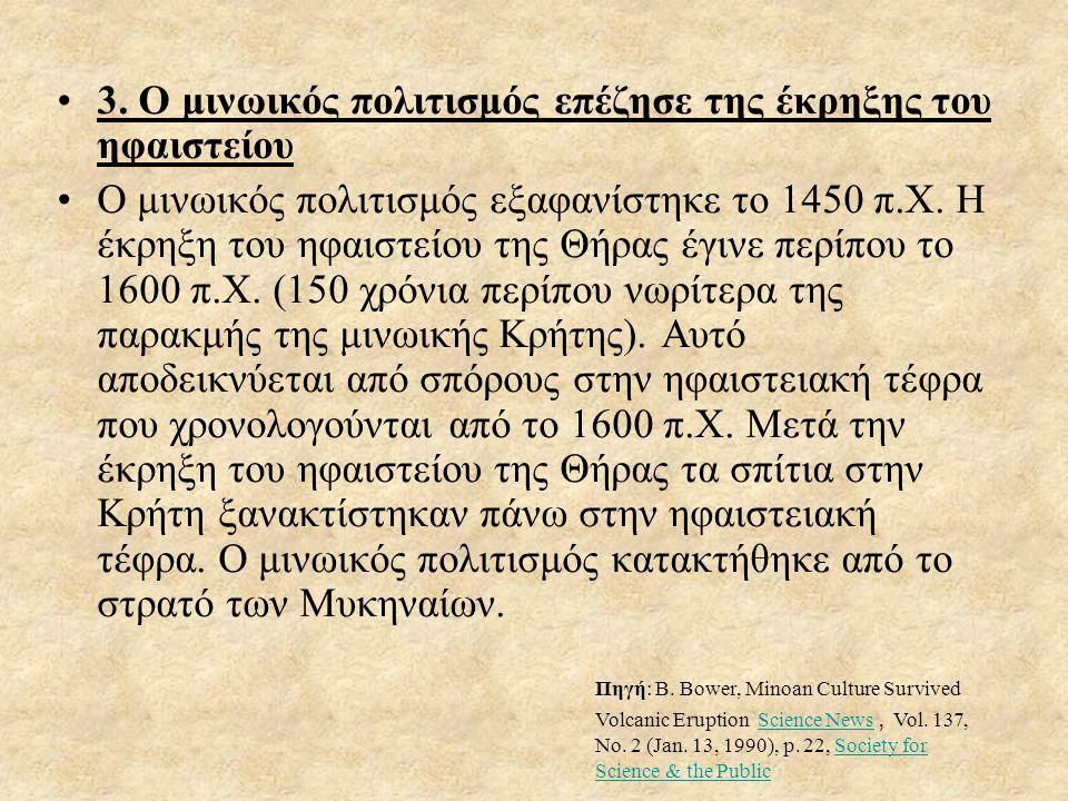 3. Ο μινωικός πολιτισμός επέζησε της έκρηξης του ηφαιστείου