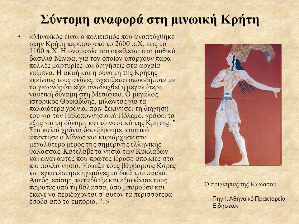 Σύντομη αναφορά στη μινωική Κρήτη