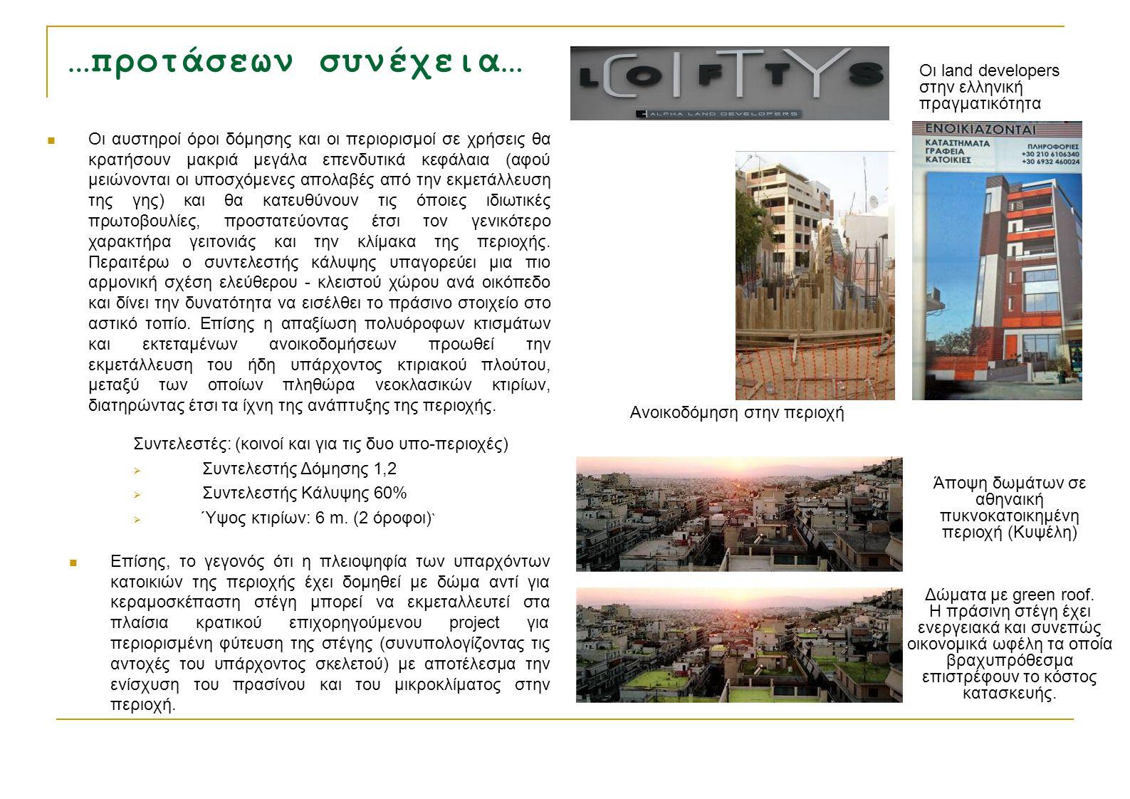 Άποψη δωμάτων σε αθηναική πυκνοκατοικημένη περιοχή (Κυψέλη)