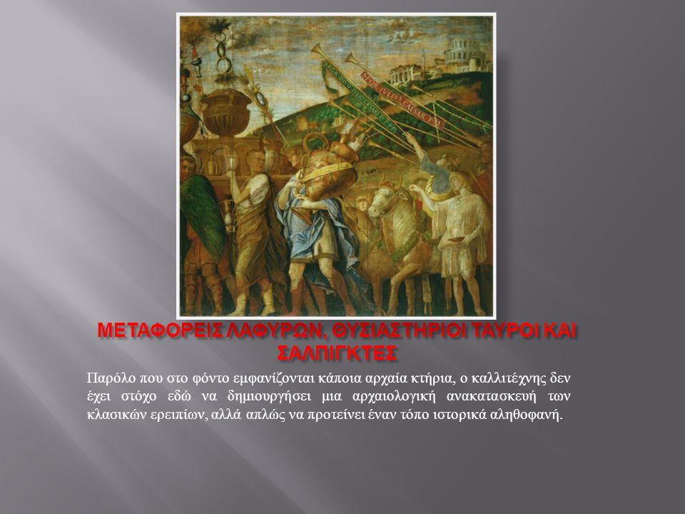 ΜΕΤΑΦΟΡΕΙΣ ΛΑΦΥΡΩΝ, ΘΥΣΙΑΣΤΗΡΙΟΙ ΤΑΥΡΟΙ ΚΑΙ ΣΑΛΠΙΓΚΤΕΣ