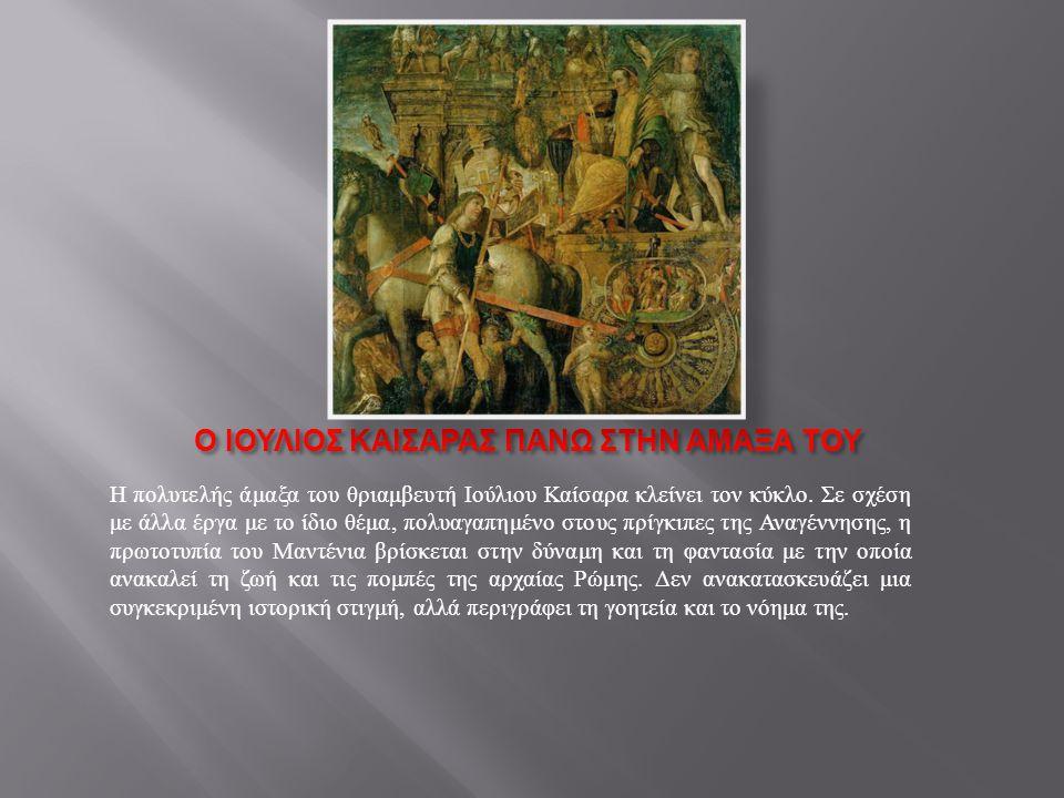 Ο ΙΟΥΛΙΟΣ ΚΑΙΣΑΡΑΣ ΠΑΝΩ ΣΤΗΝ ΑΜΑΞΑ ΤΟΥ