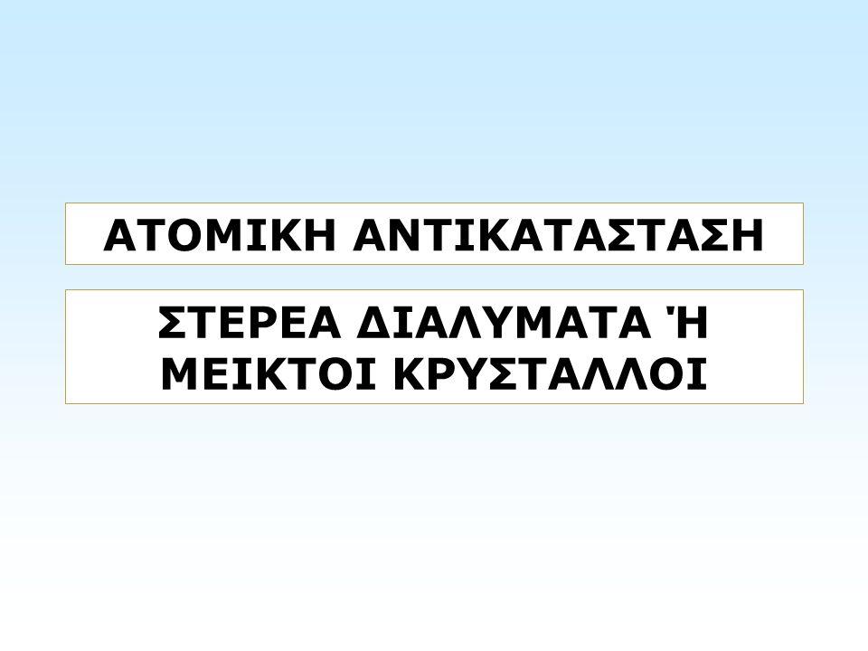 ΑΤΟΜΙΚΗ ΑΝΤΙΚΑΤΑΣΤΑΣΗ