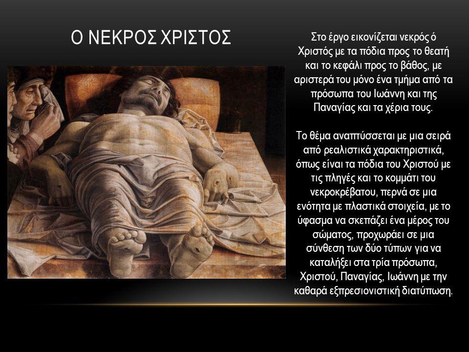Ο ΝΕΚΡΟΣ ΧΡΙΣΤΟΣ