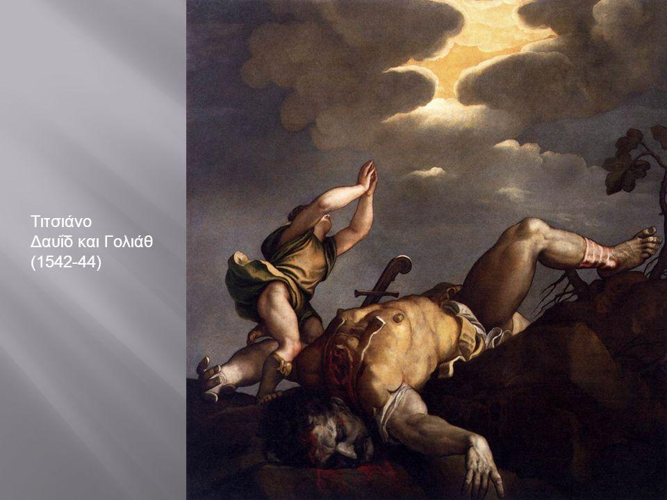 Τιτσιάνο Δαυΐδ και Γολιάθ (1542-44)