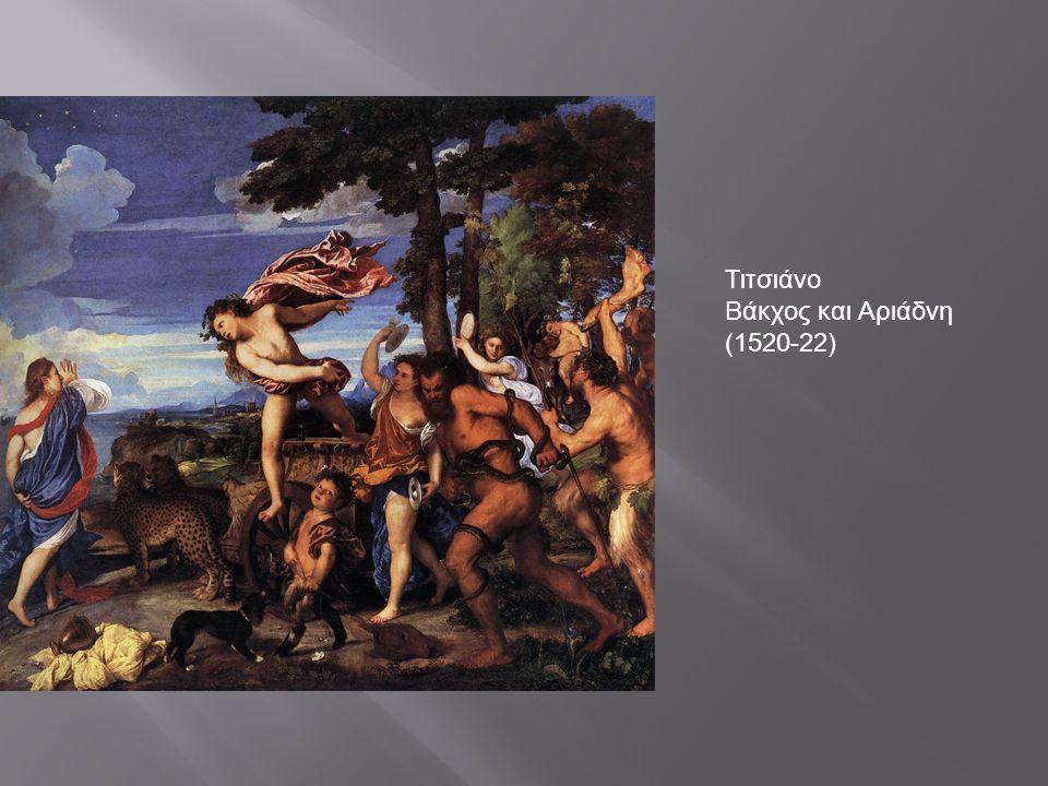 Τιτσιάνο Βάκχος και Αριάδνη (1520-22)