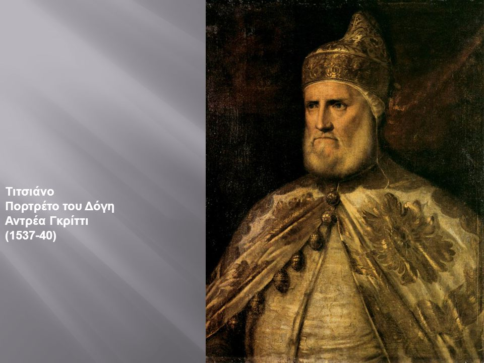Τιτσιάνο Πορτρέτο του Δόγη Αντρέα Γκρίττι (1537-40)