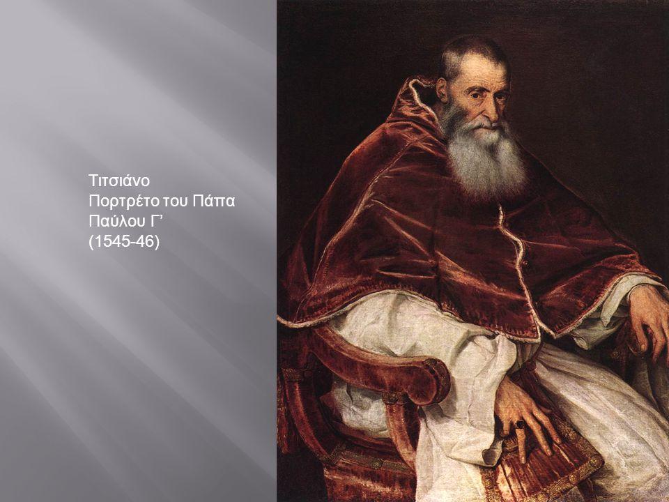 Τιτσιάνο Πορτρέτο του Πάπα Παύλου Γ' (1545-46)