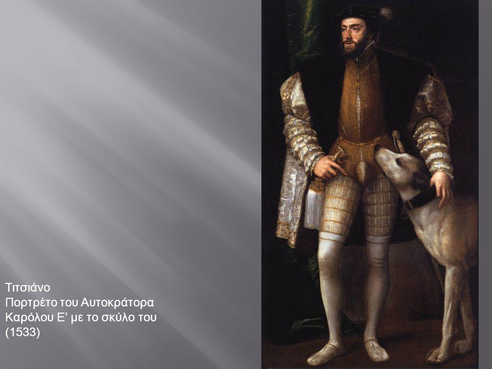 Τιτσιάνο Πορτρέτο του Αυτοκράτορα Καρόλου Ε' με το σκύλο του (1533)
