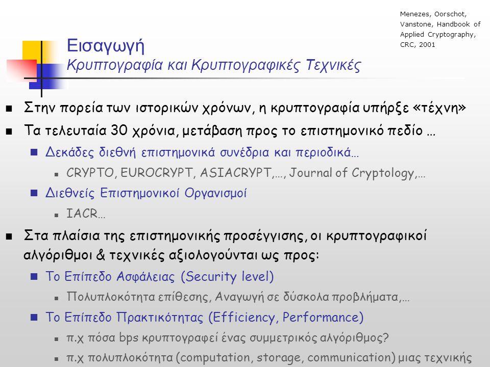 Εισαγωγή Κρυπτογραφία και Κρυπτογραφικές Τεχνικές