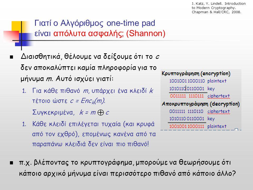 Γιατί ο Αλγόριθμος one-time pad είναι απόλυτα ασφαλής; (Shannon)